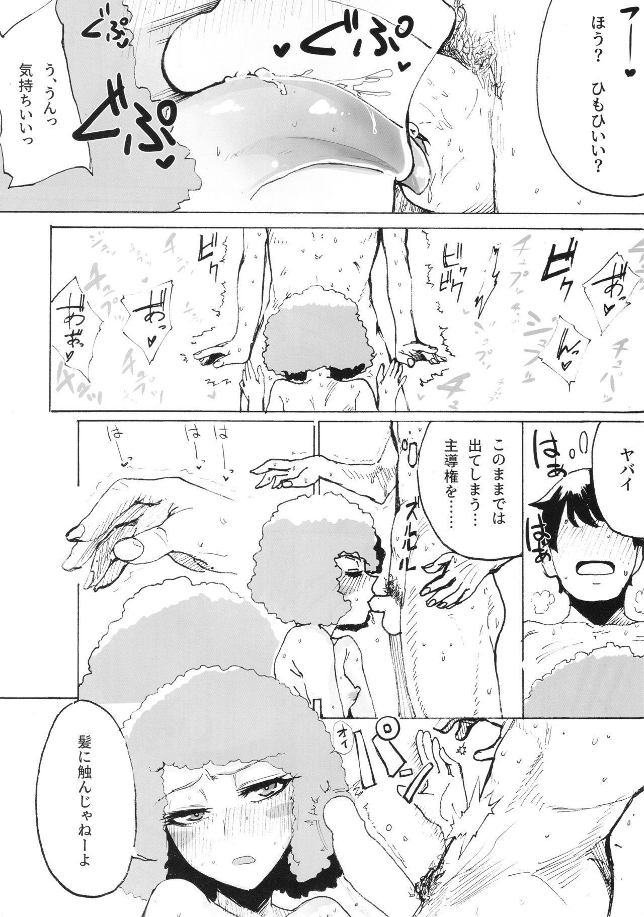 Tiger Shashin Juku vol. 3 83