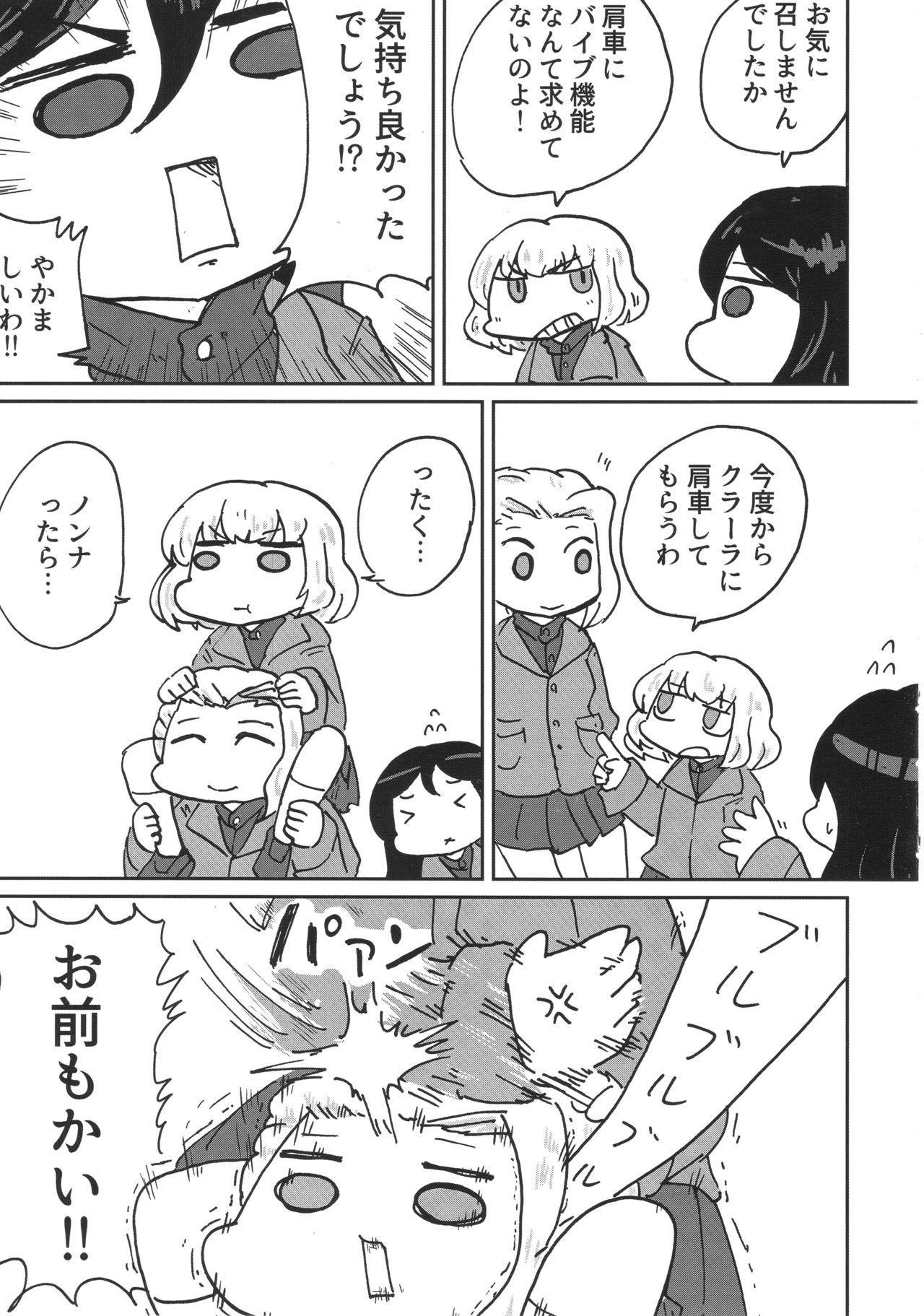 Tiger Shashin Juku vol. 3 96