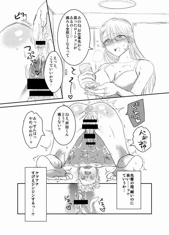 [Pistachio] Futanari Senpai x Rugby-bu Kouhai-kun 10