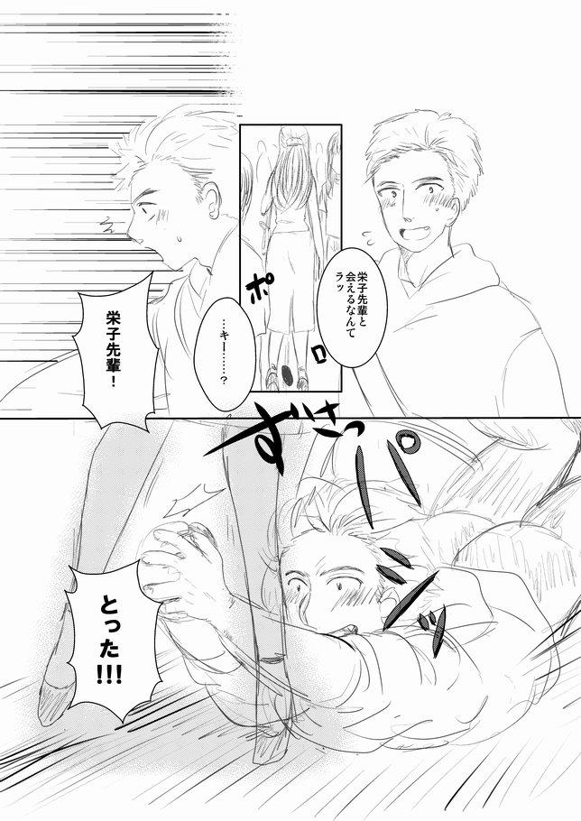 [Pistachio] Futanari Senpai x Rugby-bu Kouhai-kun 1