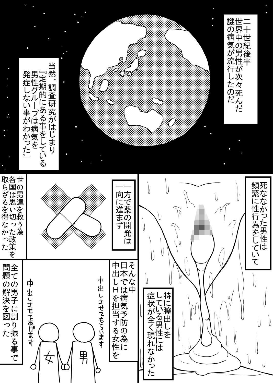 Subete no Danshi ni Kanarazu Sex o Tantou-shite Kureru Onnanoko ga Tsuku Sekai 2 0