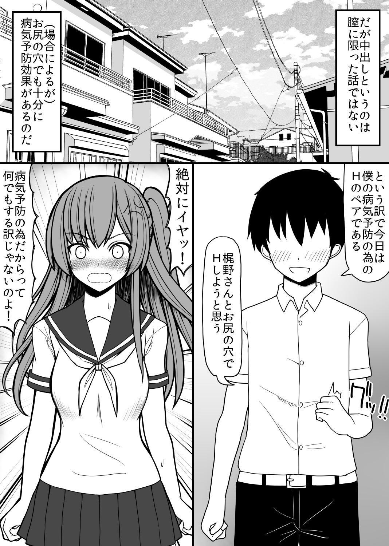 Subete no Danshi ni Kanarazu Sex o Tantou-shite Kureru Onnanoko ga Tsuku Sekai 2 1