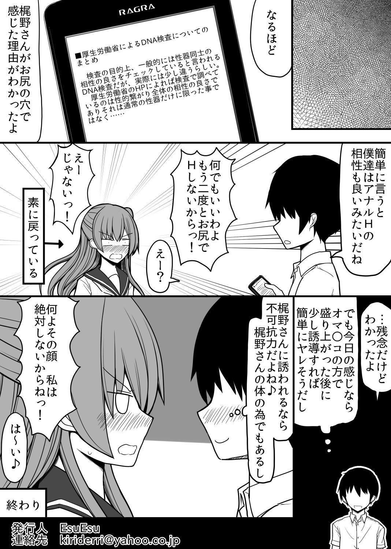 Subete no Danshi ni Kanarazu Sex o Tantou-shite Kureru Onnanoko ga Tsuku Sekai 2 23