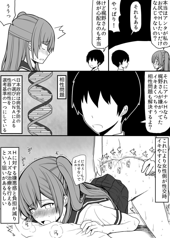 Subete no Danshi ni Kanarazu Sex o Tantou-shite Kureru Onnanoko ga Tsuku Sekai 2 3