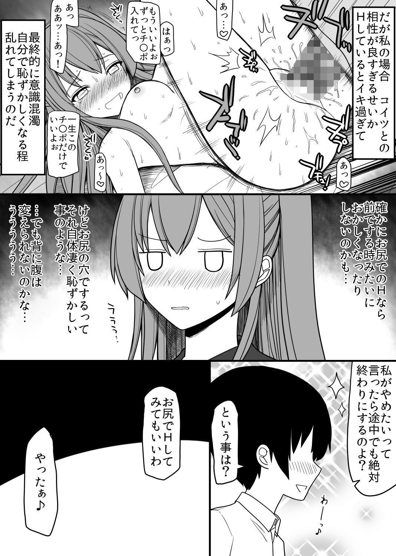 Subete no Danshi ni Kanarazu Sex o Tantou-shite Kureru Onnanoko ga Tsuku Sekai 2 4