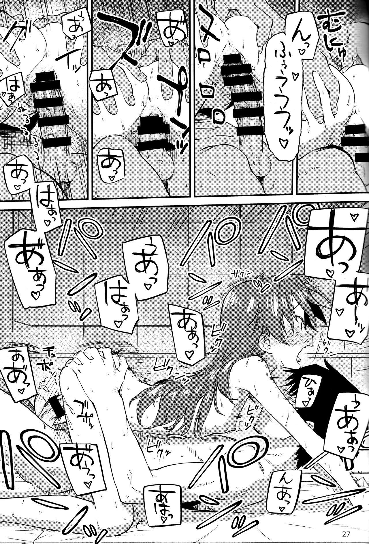 Kyouko to Are Suru Hon 2 25