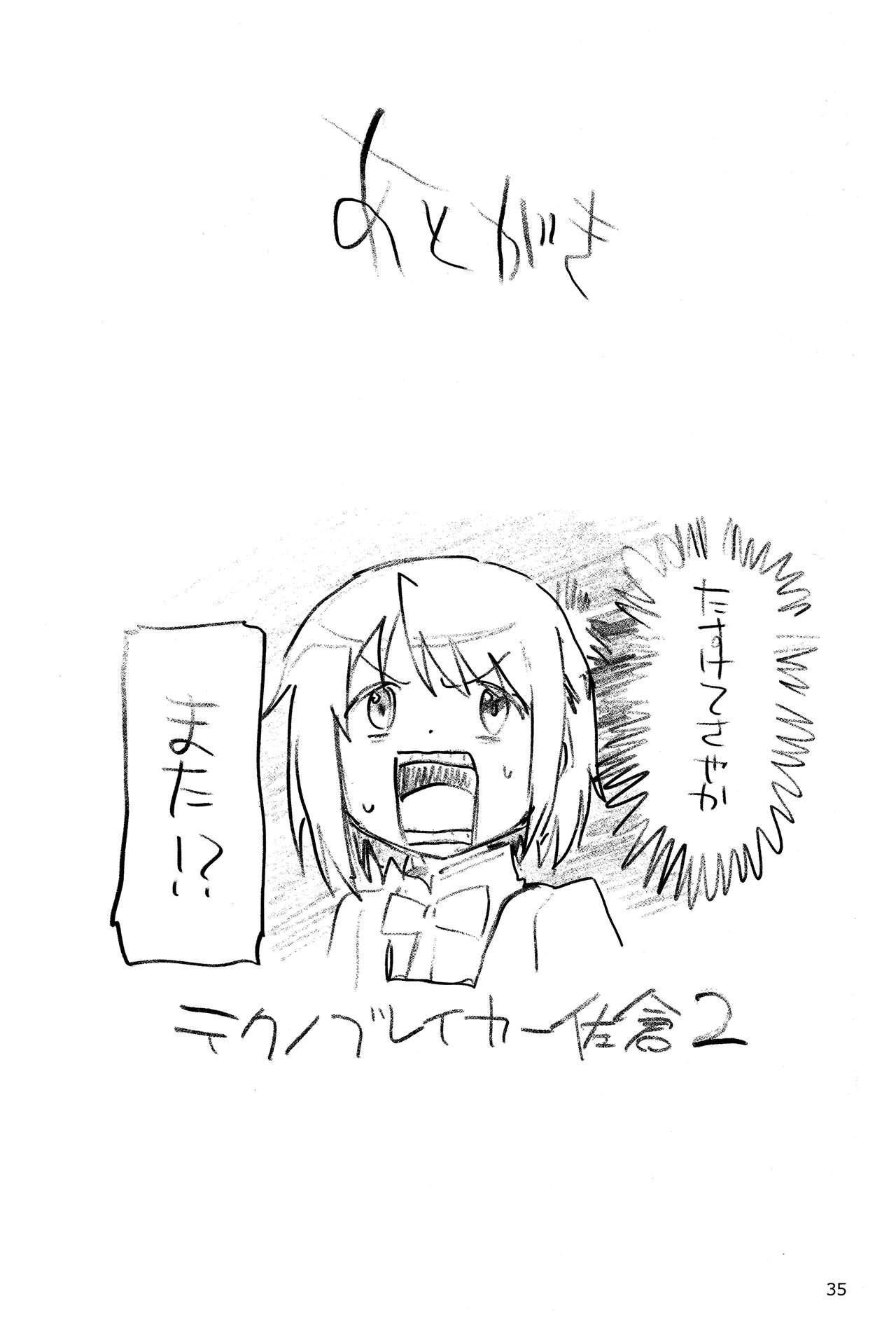 Kyouko to Are Suru Hon 2 33