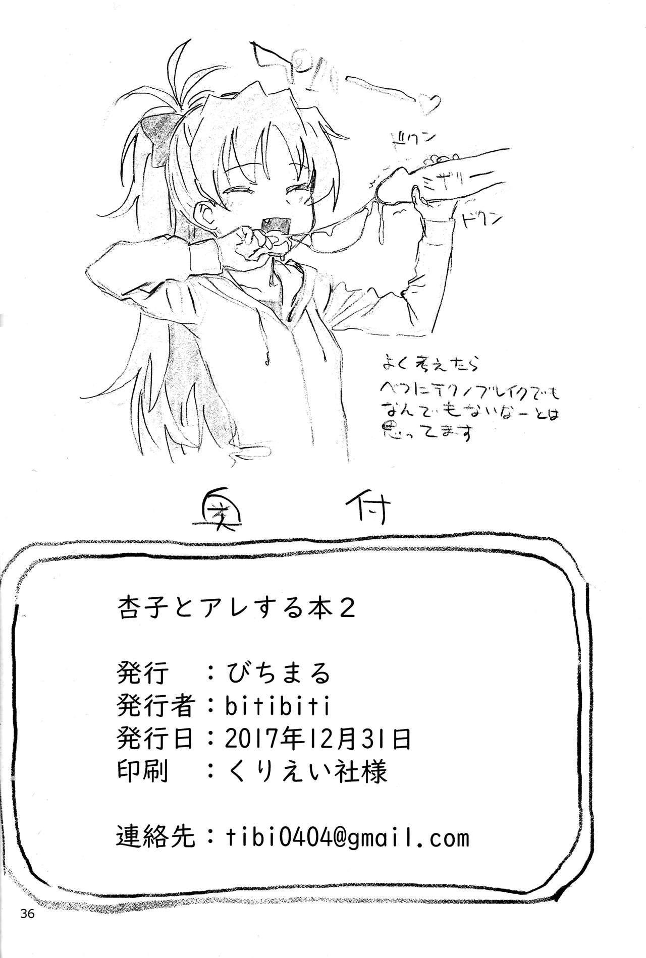 Kyouko to Are Suru Hon 2 34