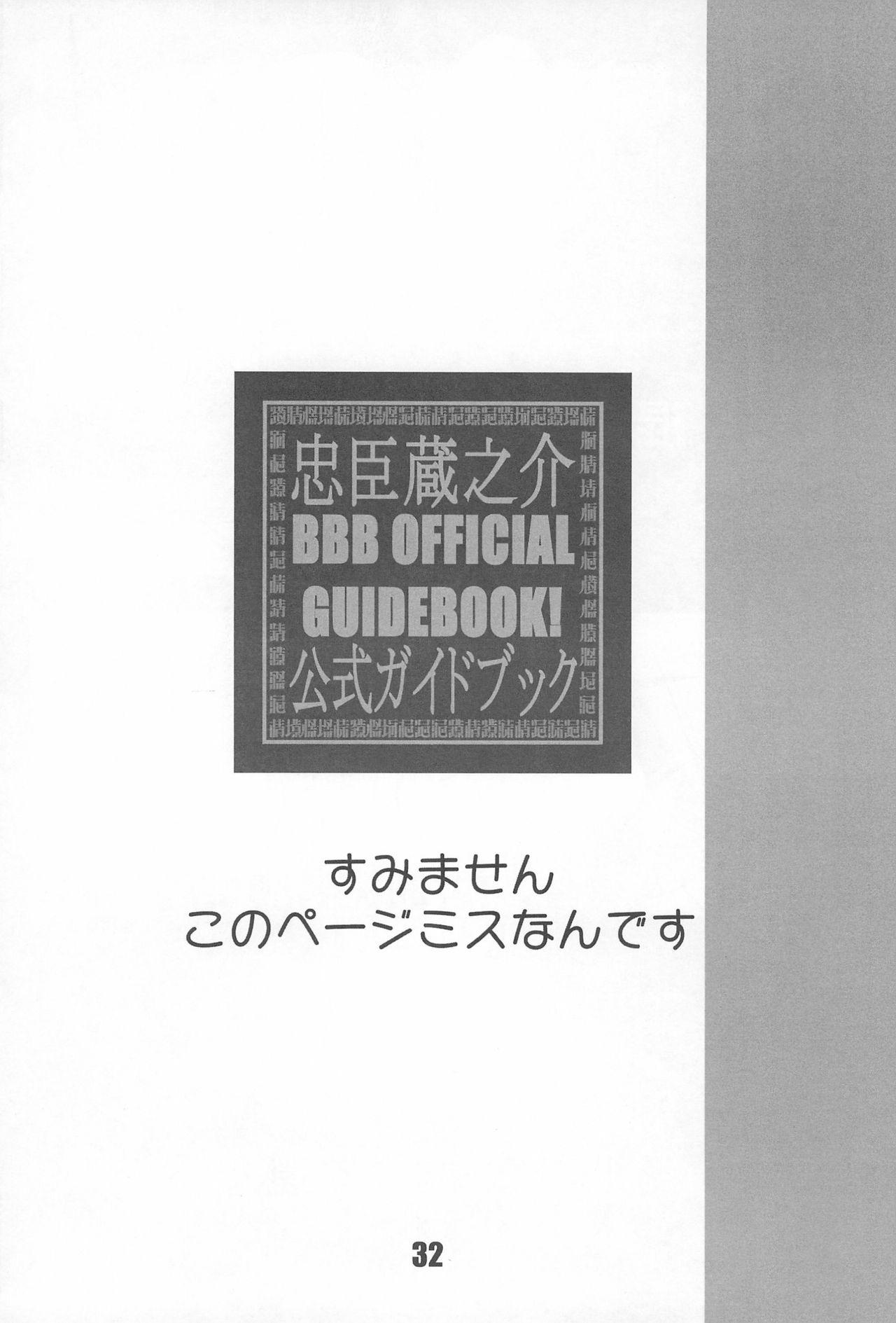 BBB OFFICIAL GUIDE BOOK 31