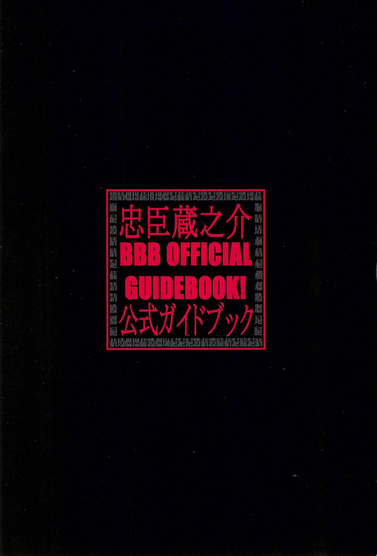 BBB OFFICIAL GUIDE BOOK 35