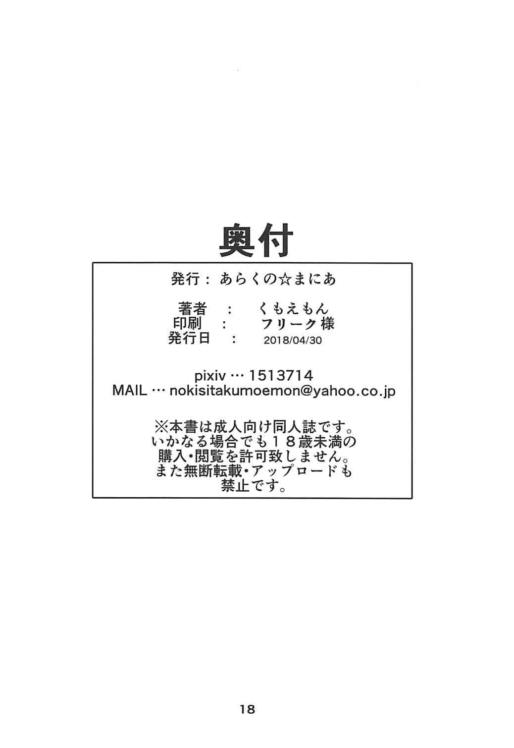 Mor-san Shibarasete!! 16