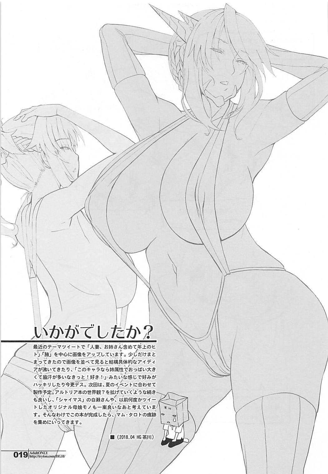 HGUC# 12 Boku no Entaku Oyako Kaihatsu Nikki 17