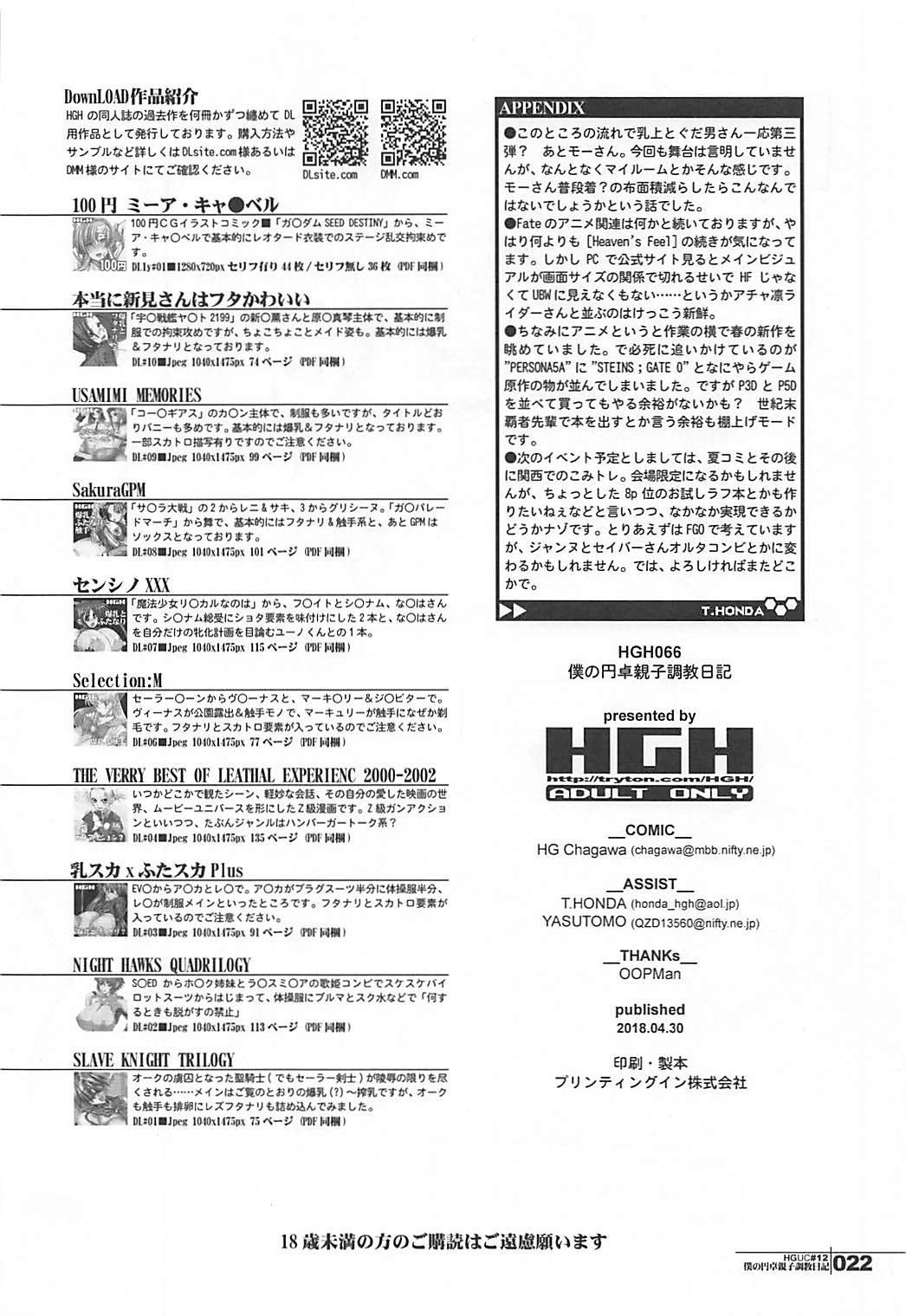 HGUC# 12 Boku no Entaku Oyako Kaihatsu Nikki 20