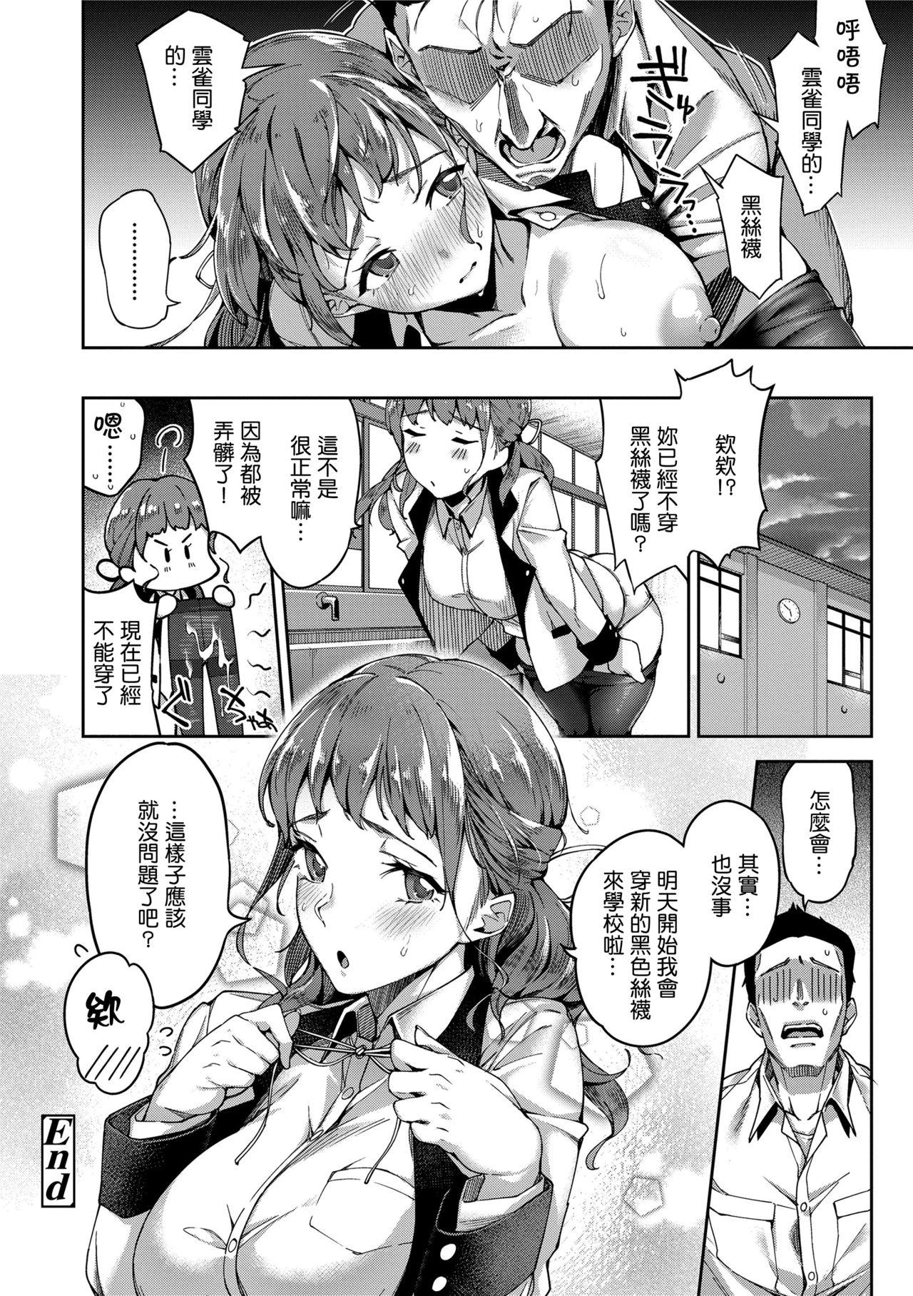 Stocking wa Yabukenai 19
