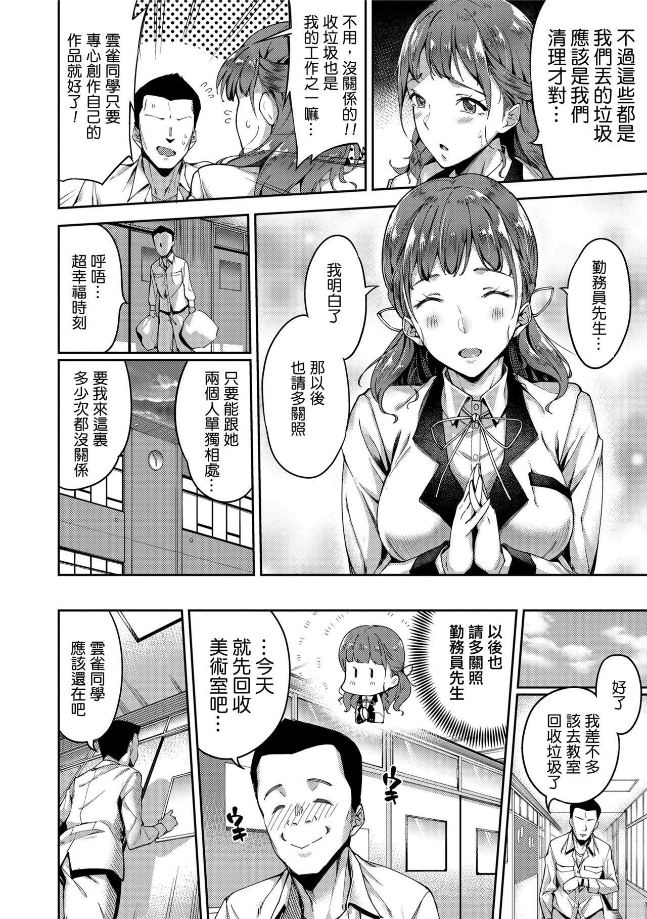 Stocking wa Yabukenai 3