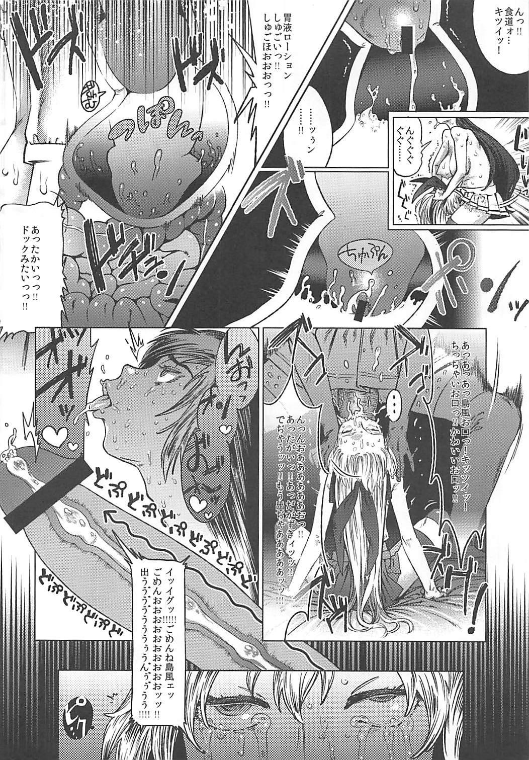 Oogata Senkan Senyou Ian-gata Kuchikukan Shimakaze 10
