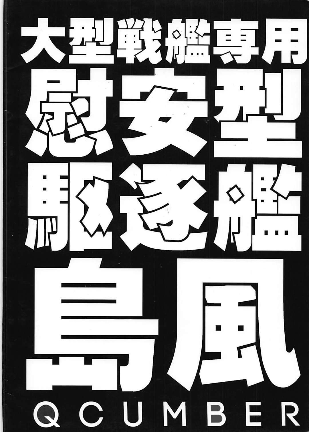 Oogata Senkan Senyou Ian-gata Kuchikukan Shimakaze 17