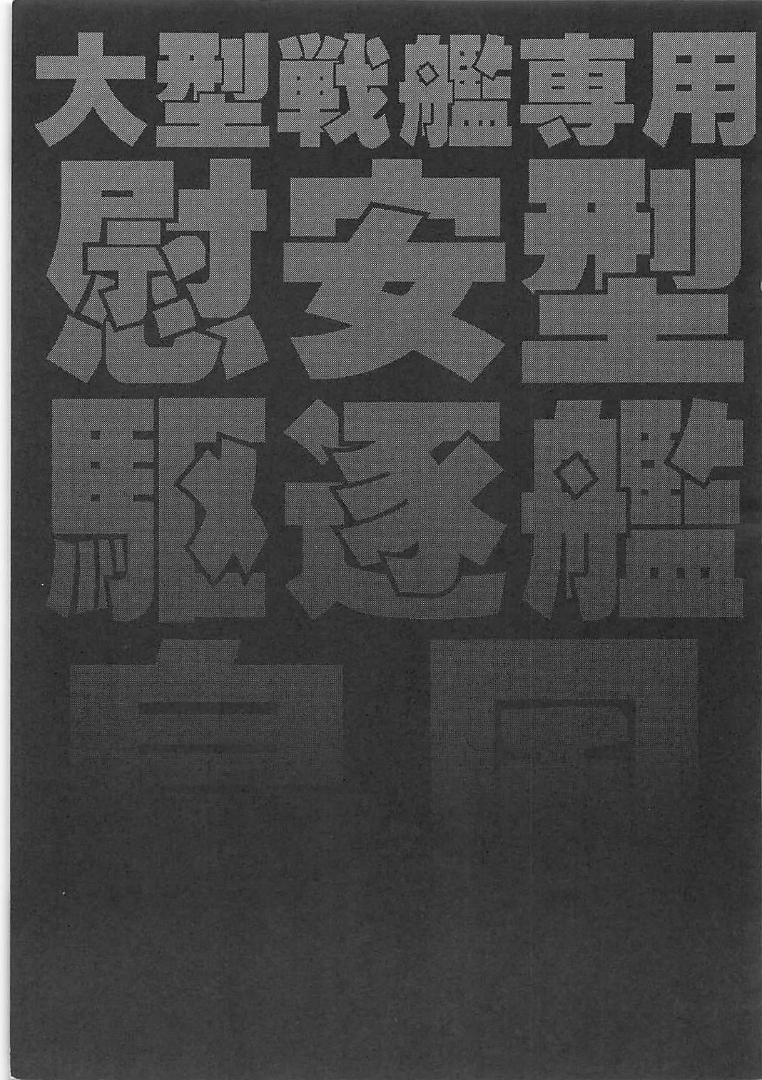 Oogata Senkan Senyou Ian-gata Kuchikukan Shimakaze 1