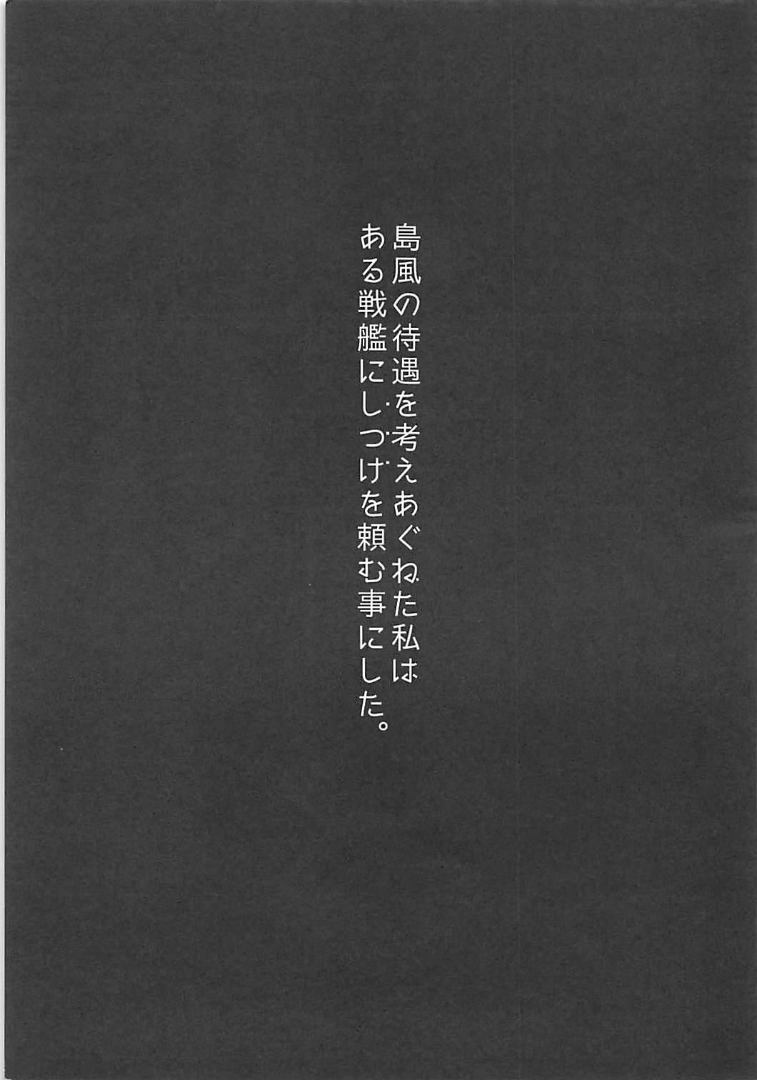 Oogata Senkan Senyou Ian-gata Kuchikukan Shimakaze 3