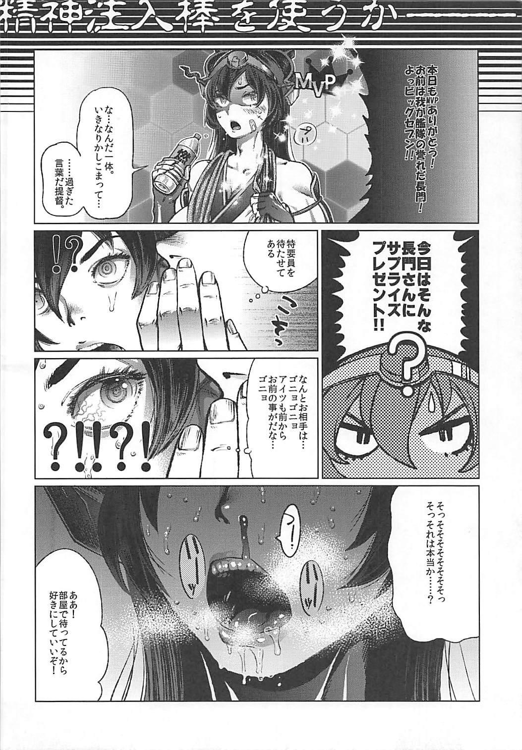 Oogata Senkan Senyou Ian-gata Kuchikukan Shimakaze 4