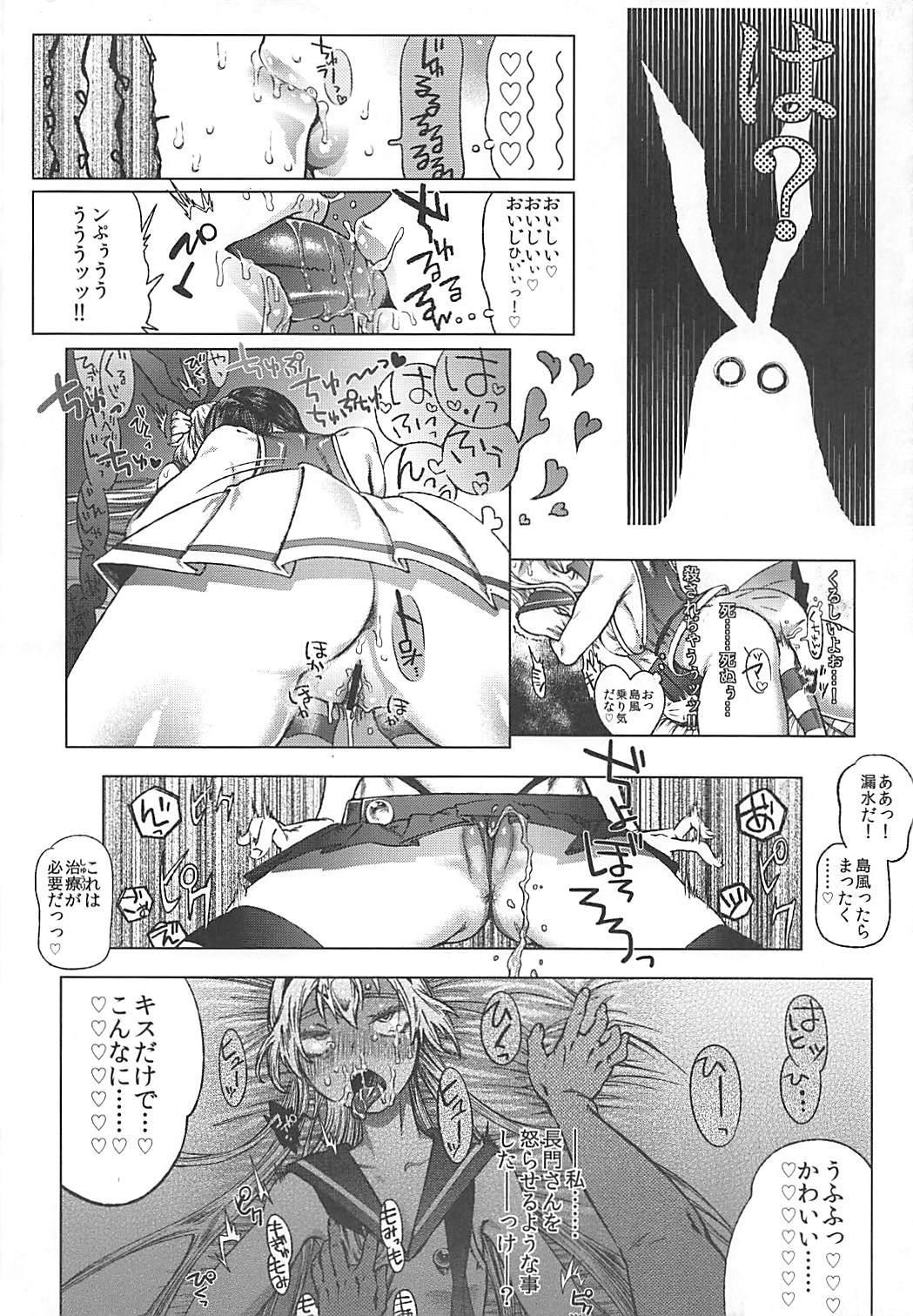 Oogata Senkan Senyou Ian-gata Kuchikukan Shimakaze 6