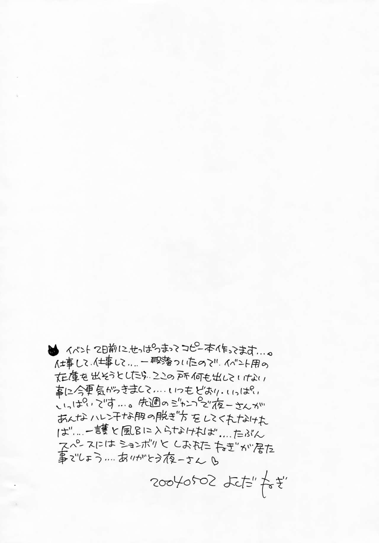Shunshin Onsen 12