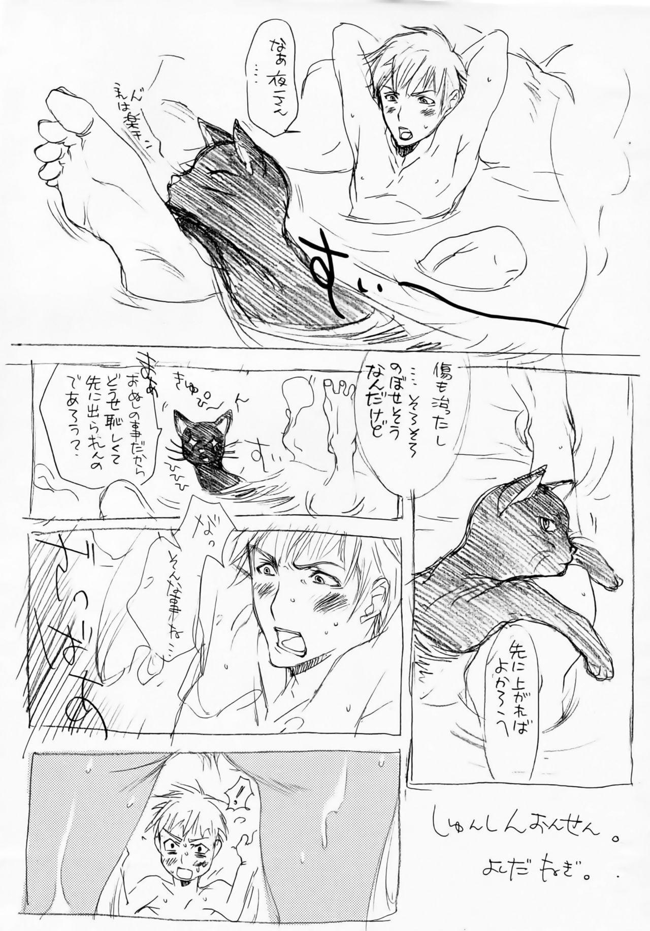 Shunshin Onsen 13