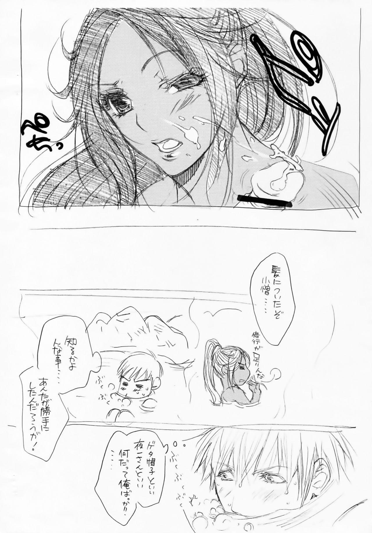 Shunshin Onsen 16