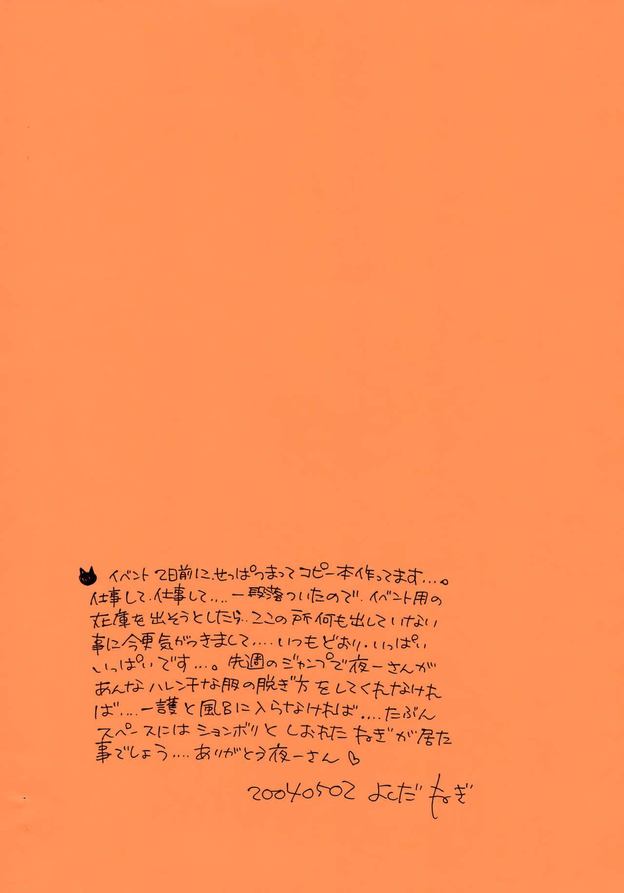 Shunshin Onsen 2