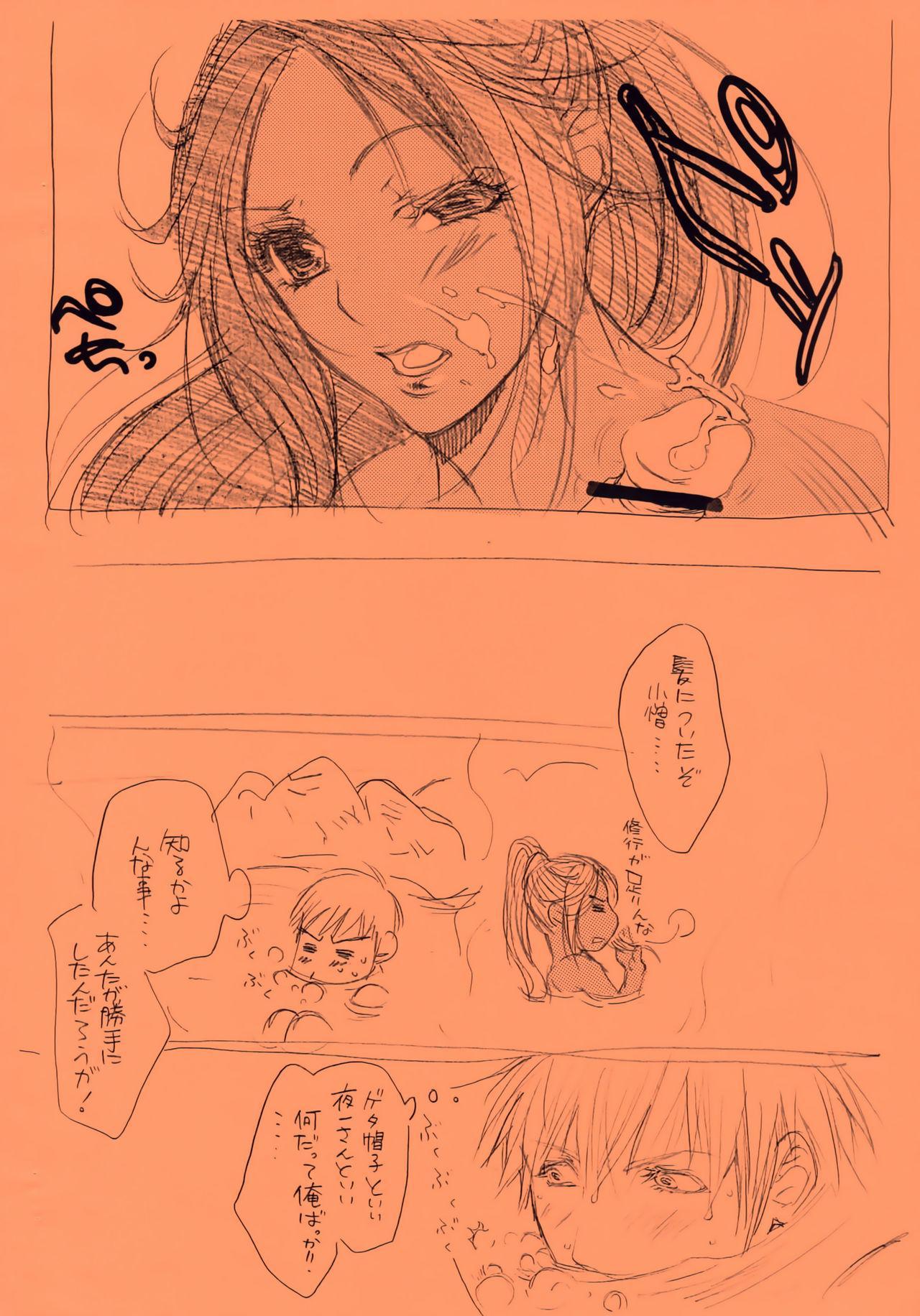 Shunshin Onsen 6