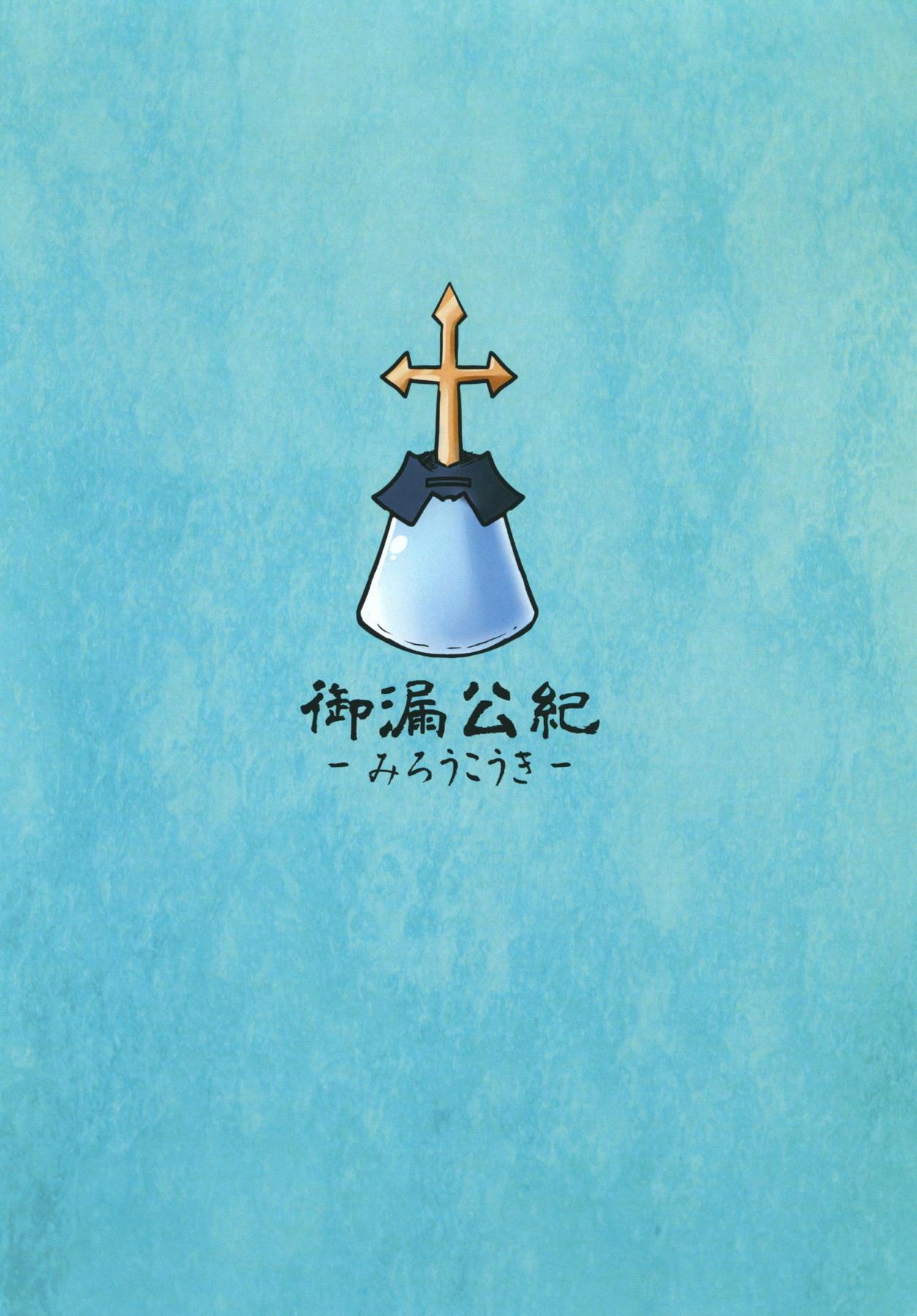 Mirou Kouki 9