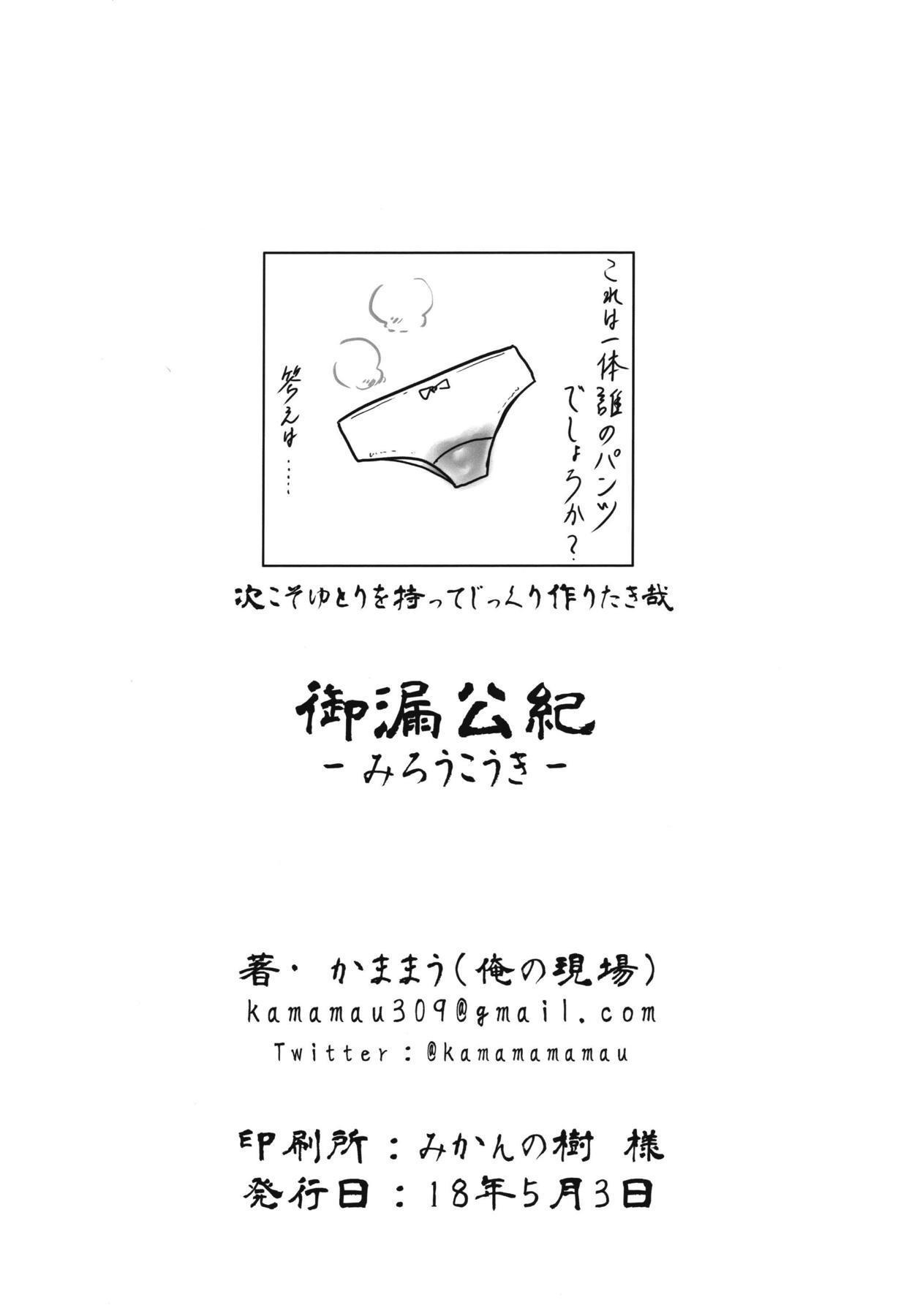 Mirou Kouki 8