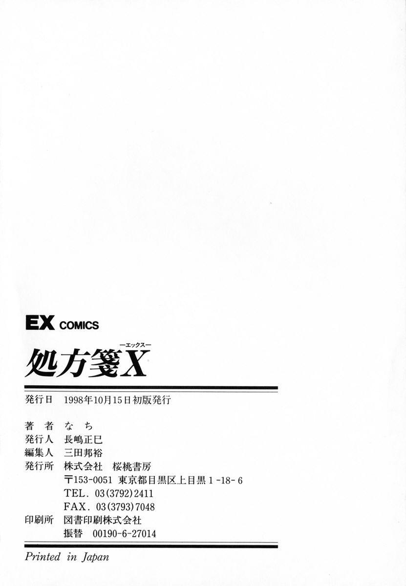 Shohousen X 198