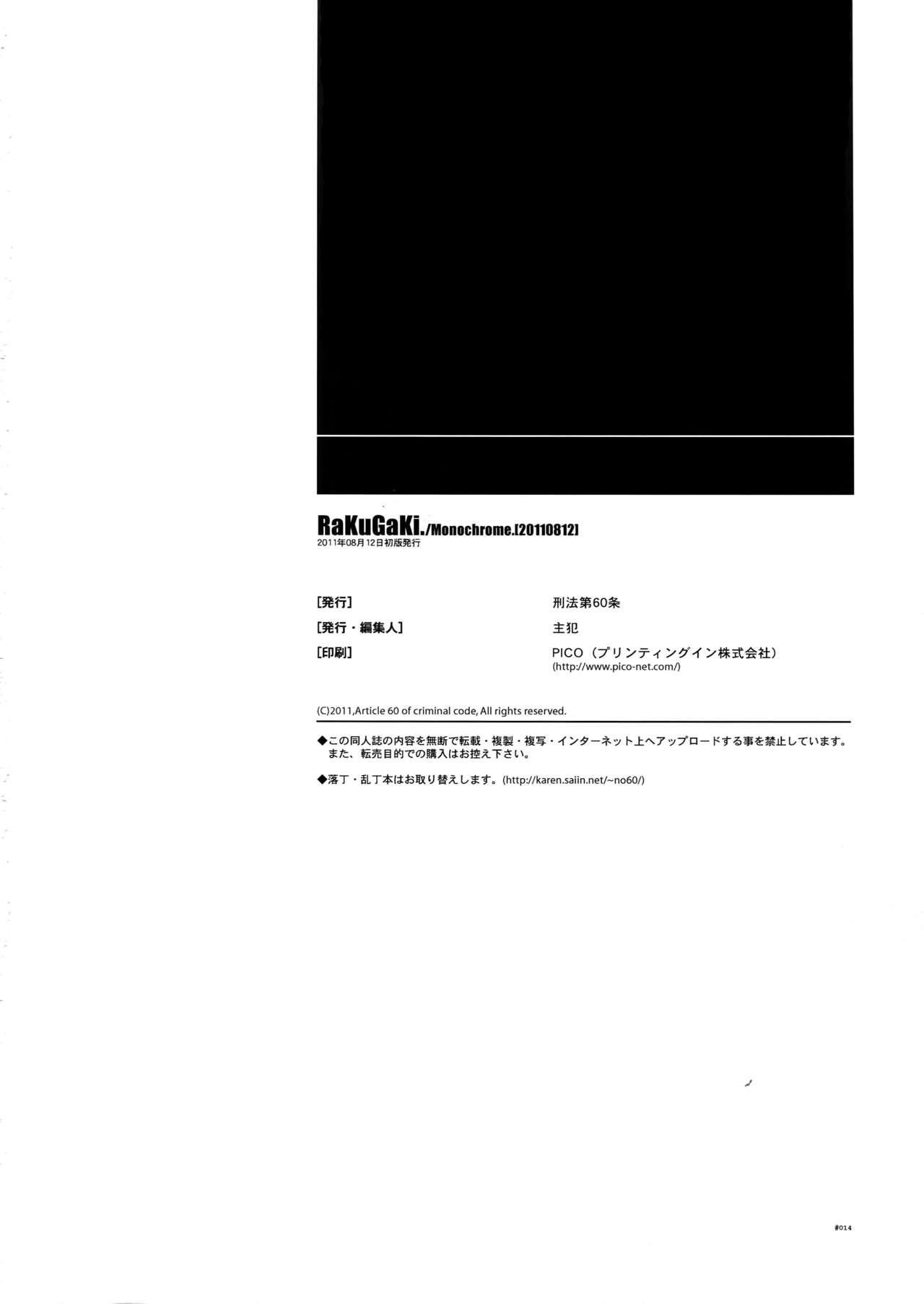 RaKuGaKi. 20110812 12