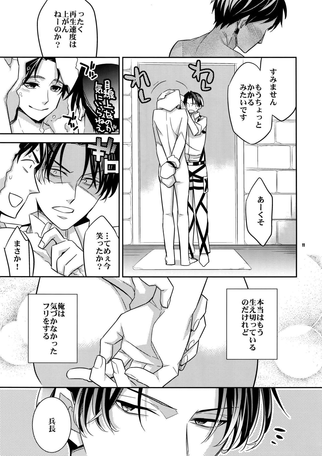 Inu ni Ezuke After 9