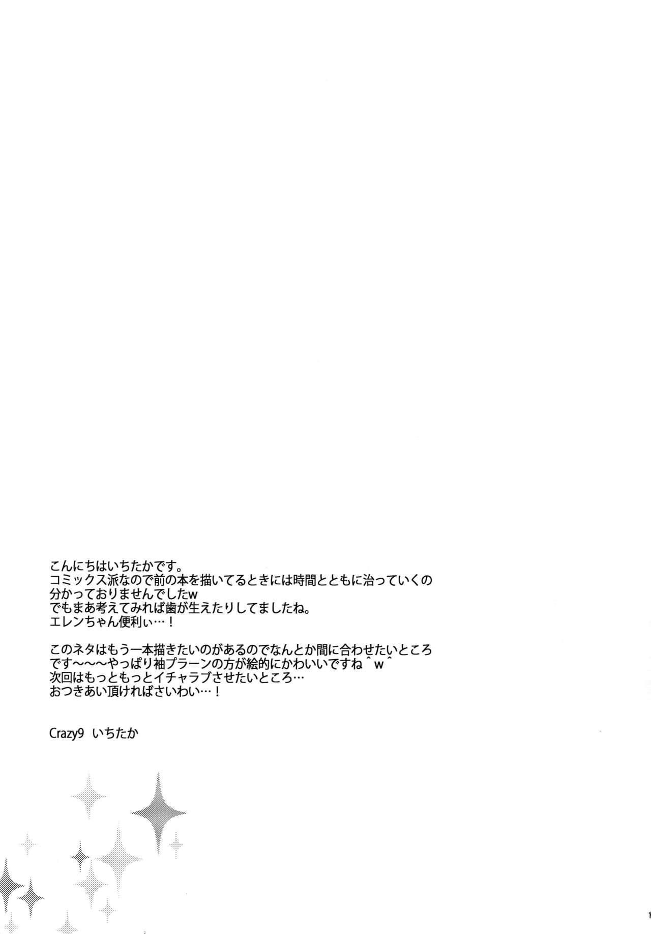 Inu ni Ezuke After 11