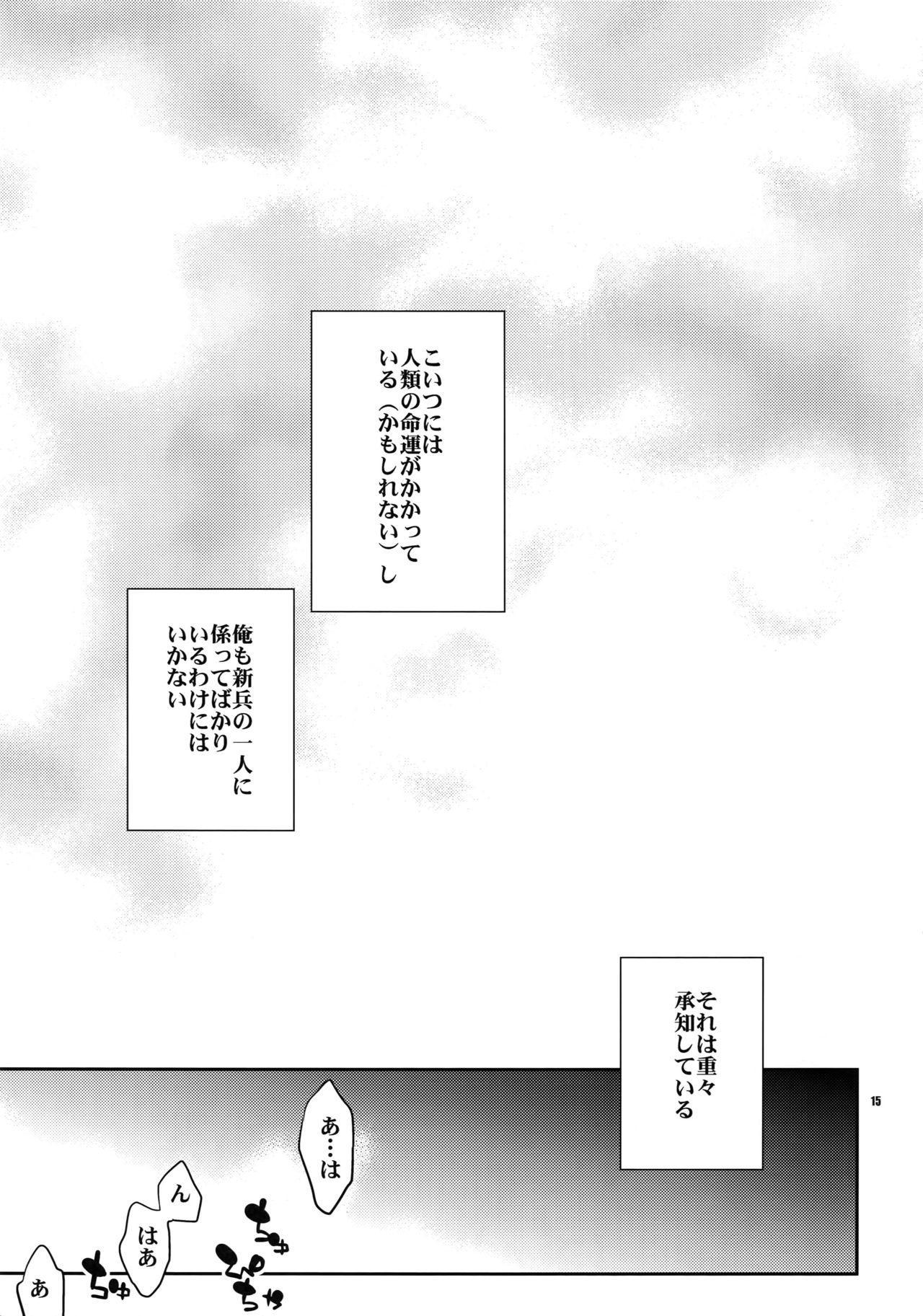 Inu ni Ezuke After 13