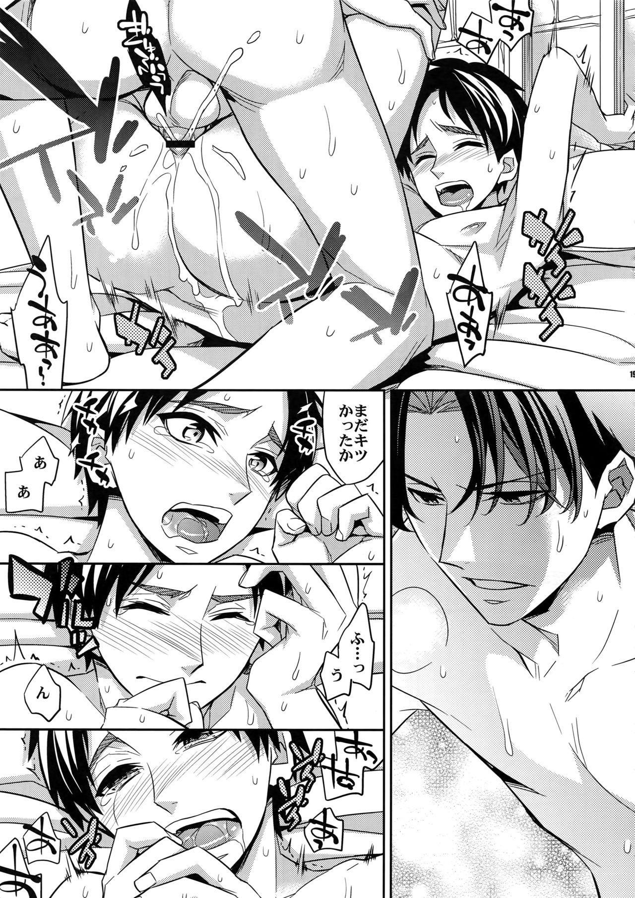 Inu ni Ezuke After 17