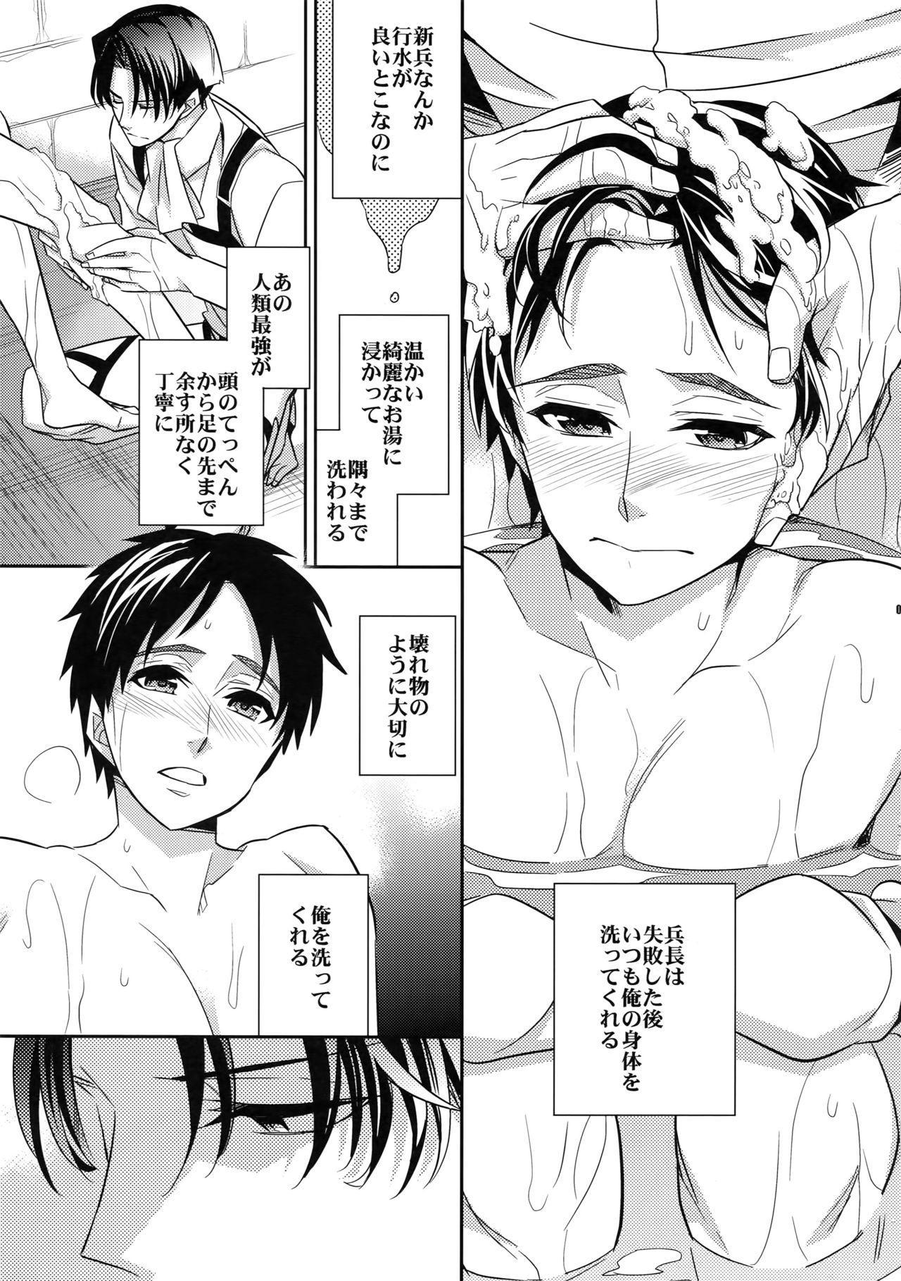 Inu ni Ezuke After 7