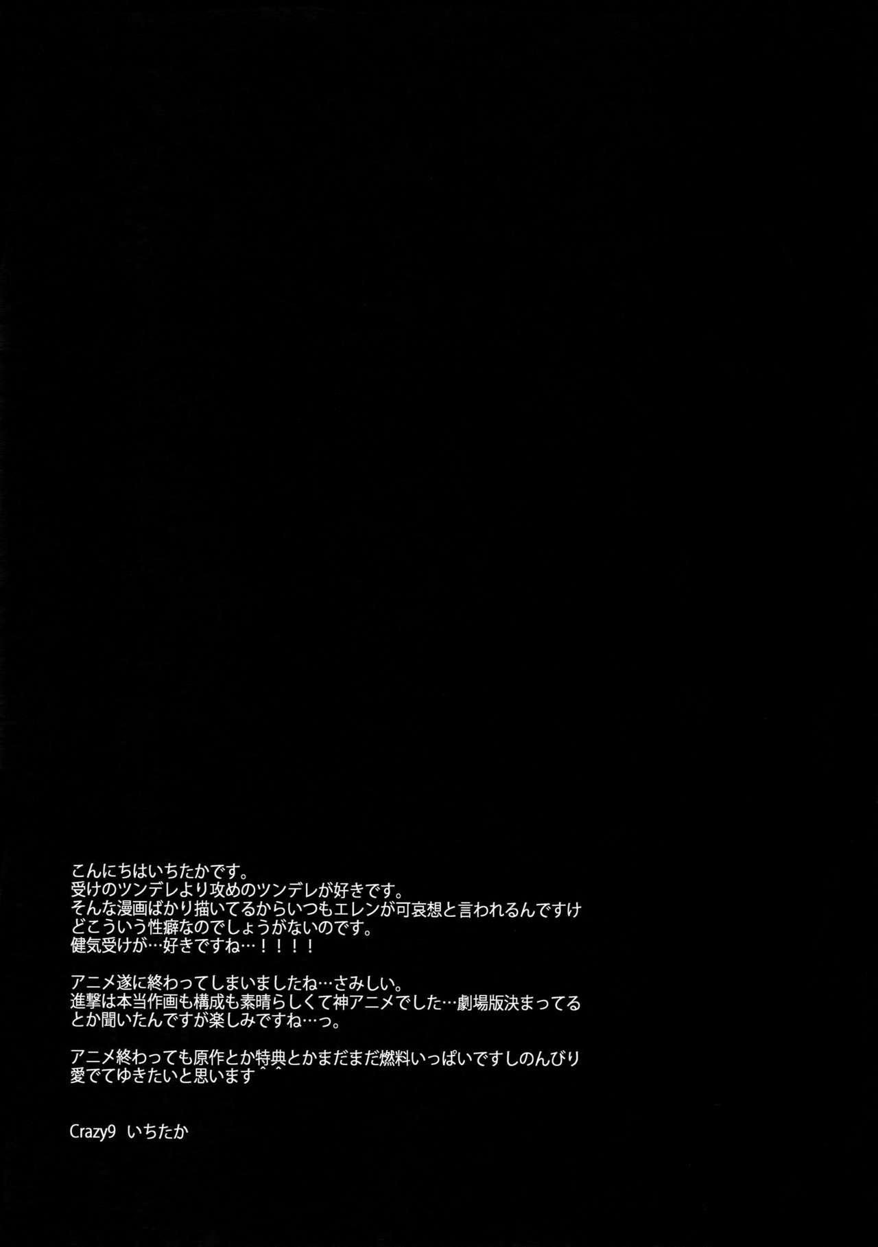Yakimochi Heichou 25