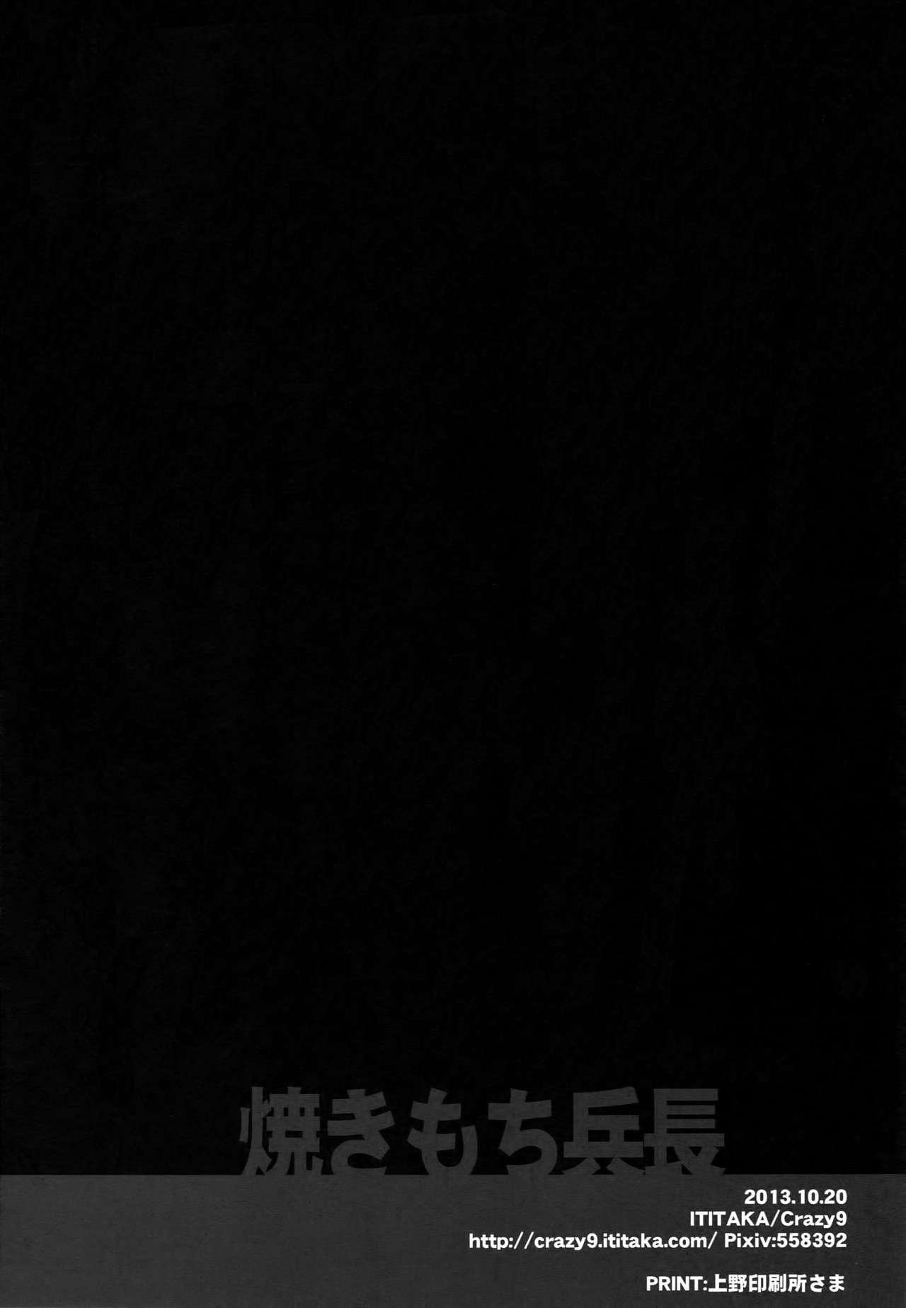 Yakimochi Heichou 26