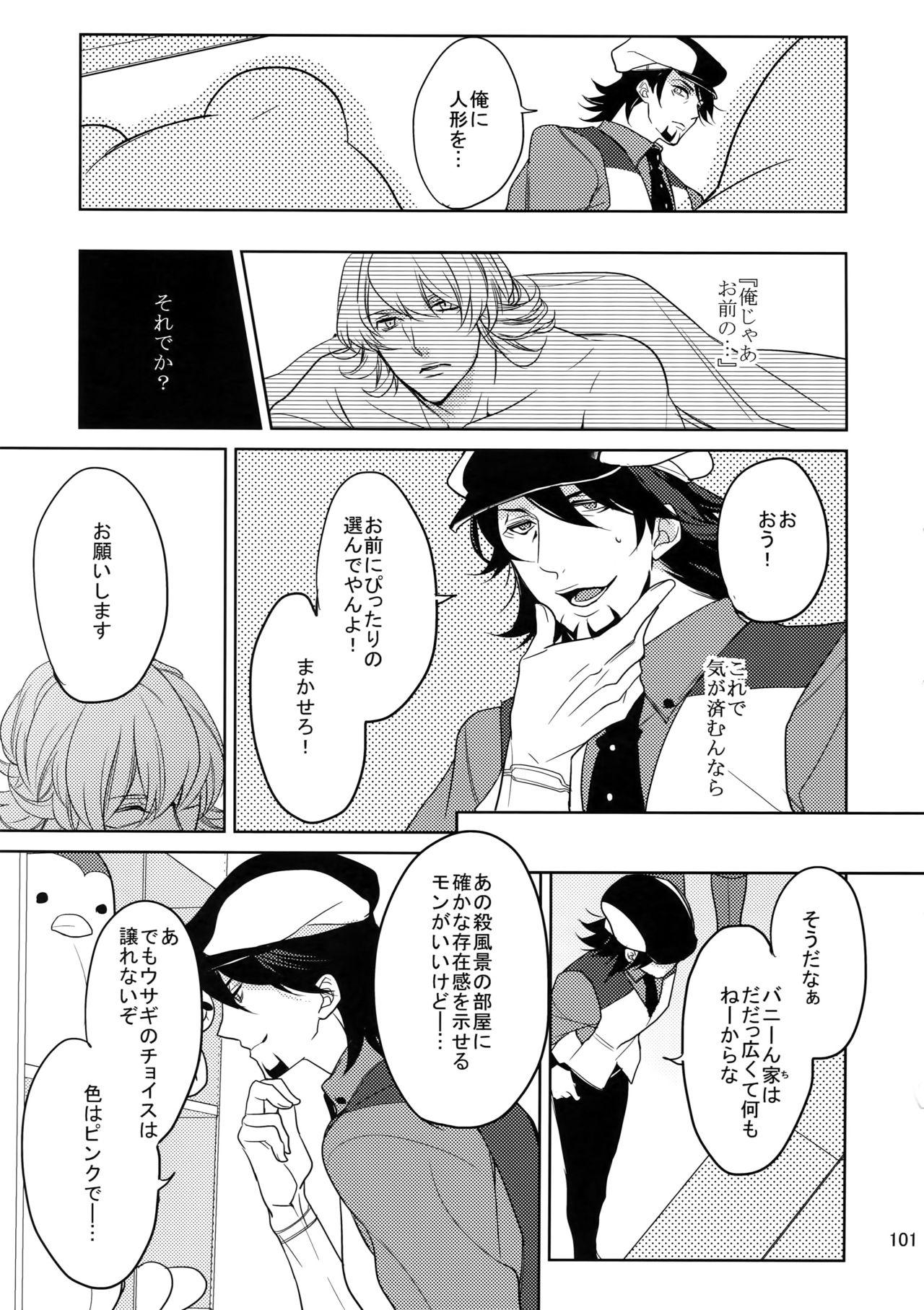BOROZS Usagi Tora Sairoku 99