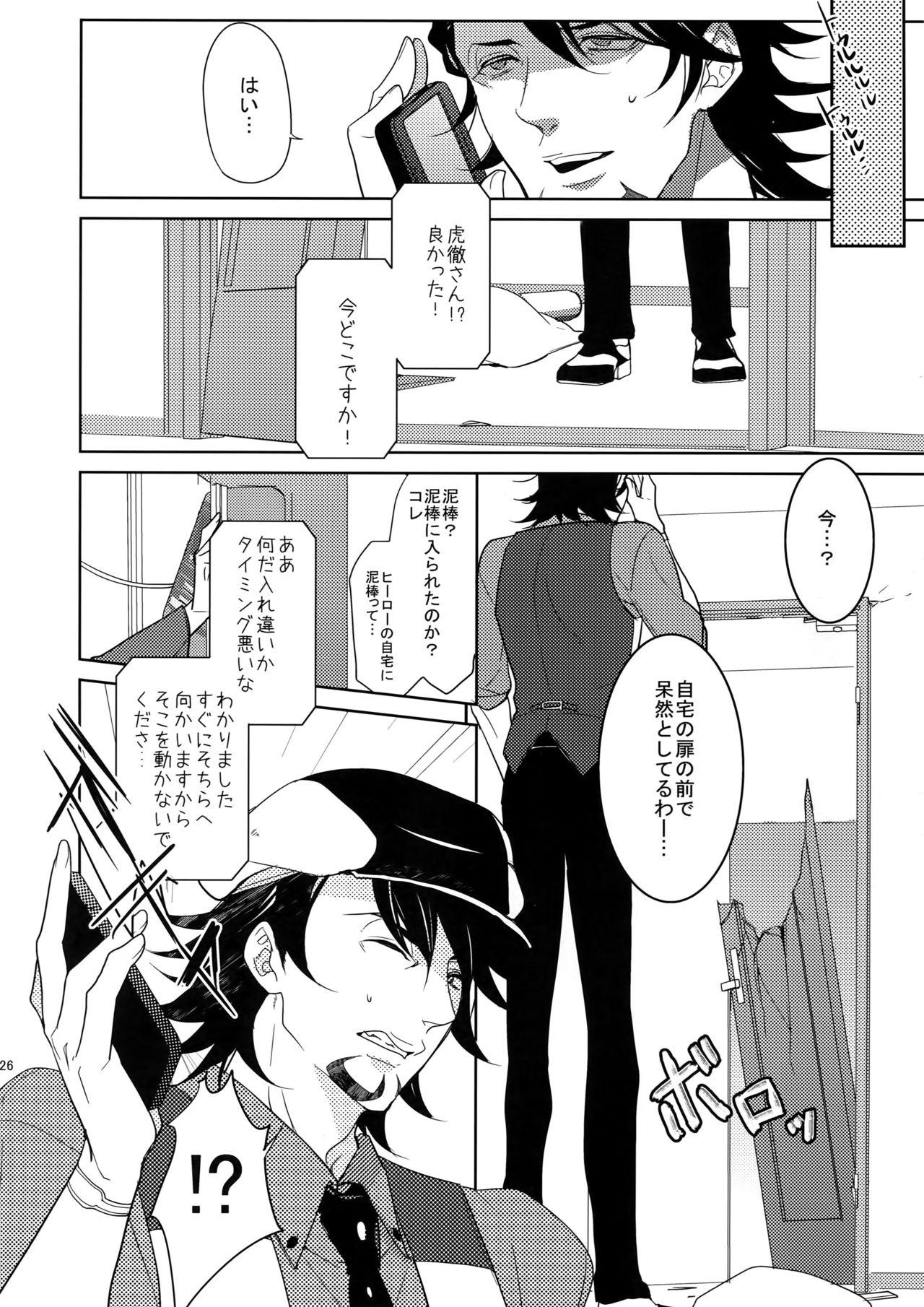 BOROZS Usagi Tora Sairoku 124