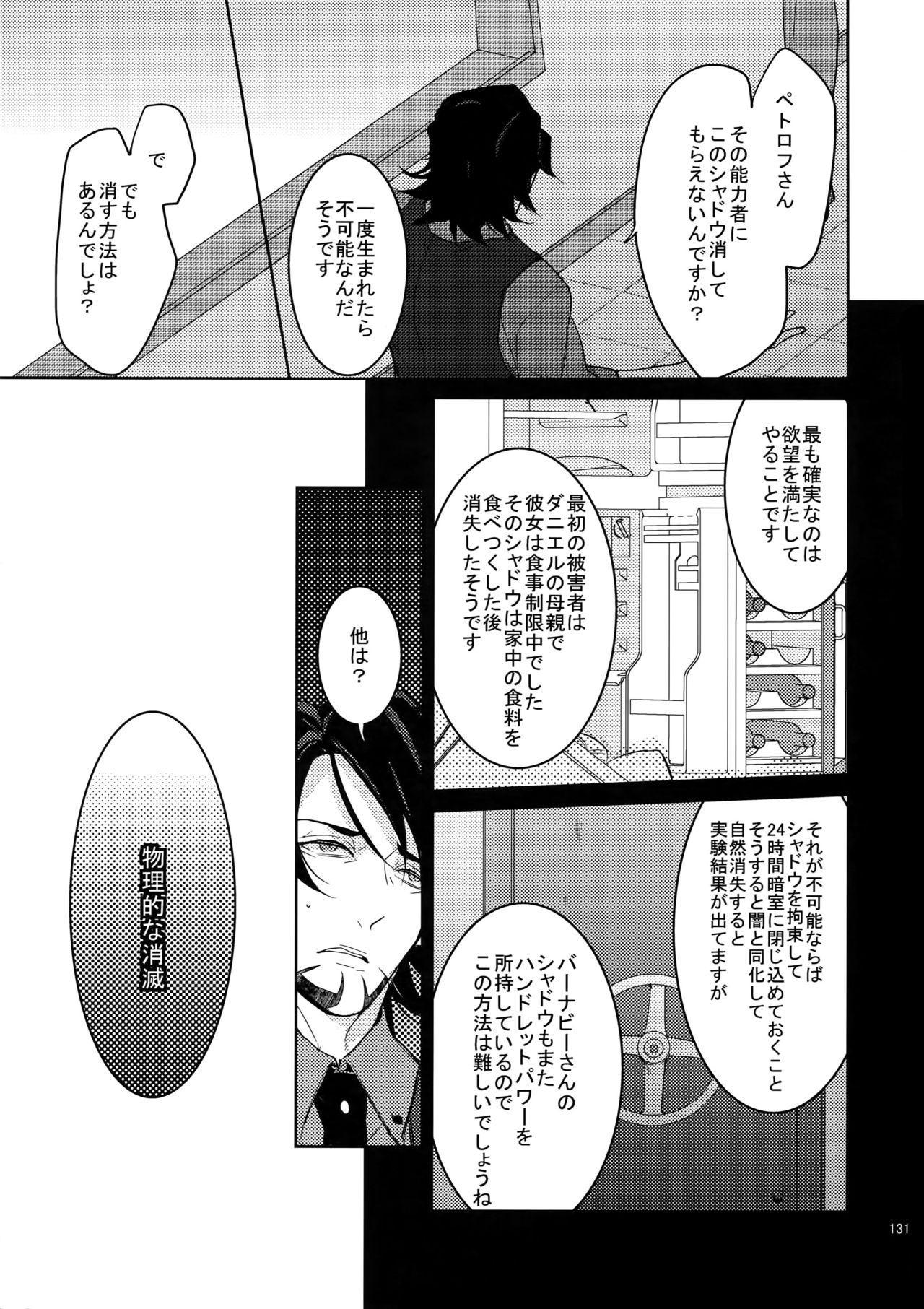 BOROZS Usagi Tora Sairoku 129