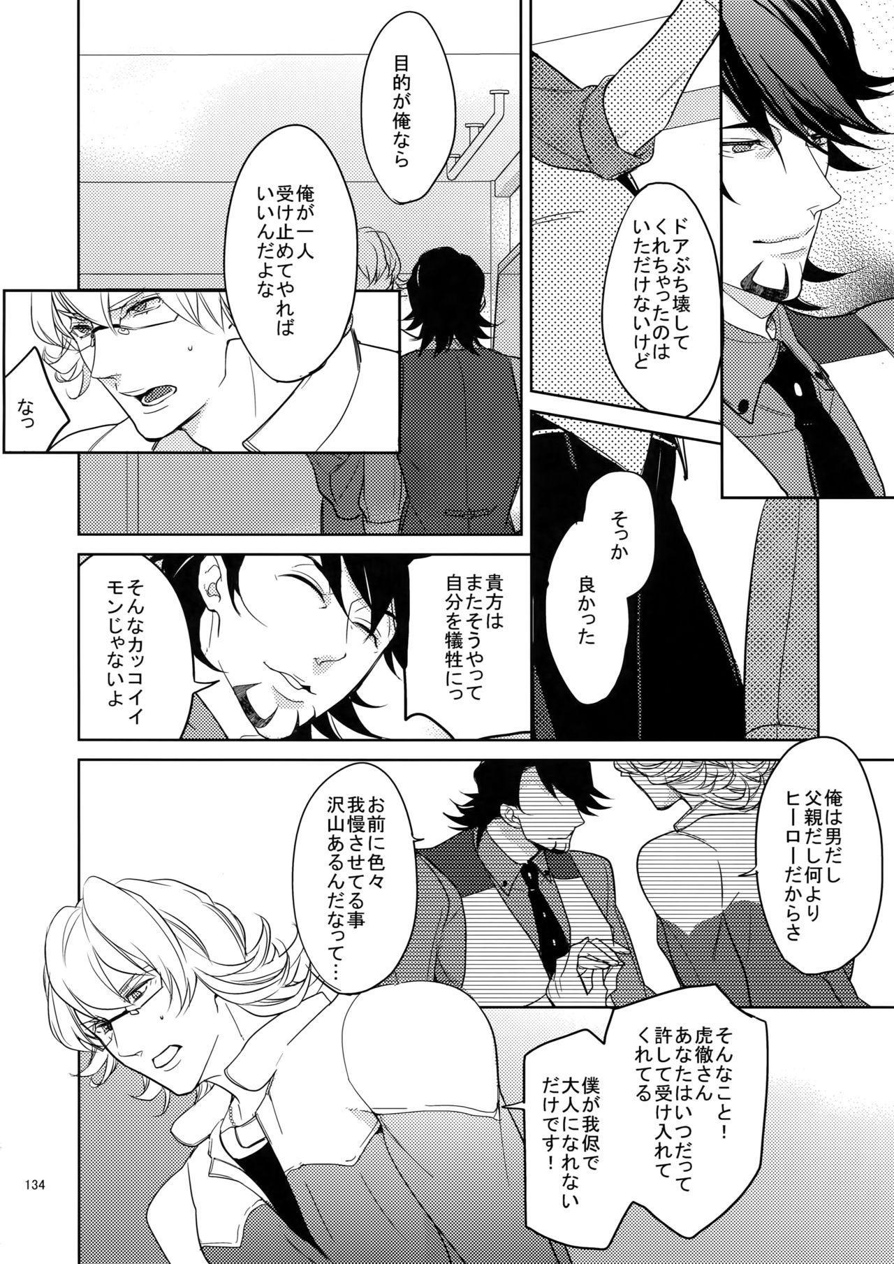 BOROZS Usagi Tora Sairoku 132