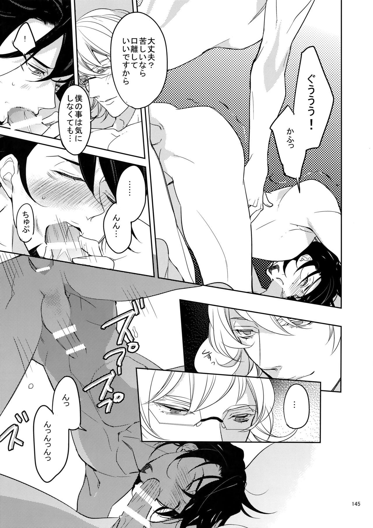 BOROZS Usagi Tora Sairoku 143
