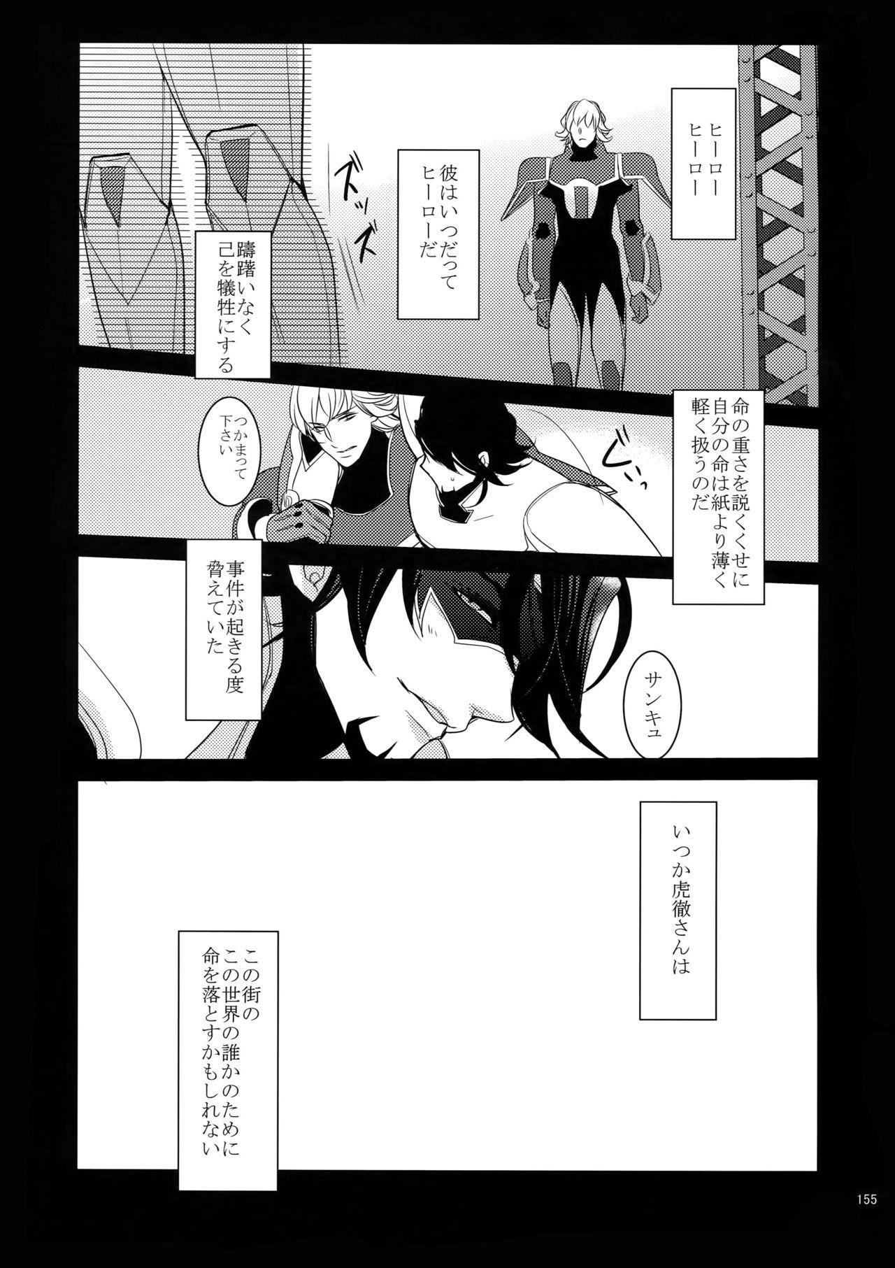 BOROZS Usagi Tora Sairoku 153