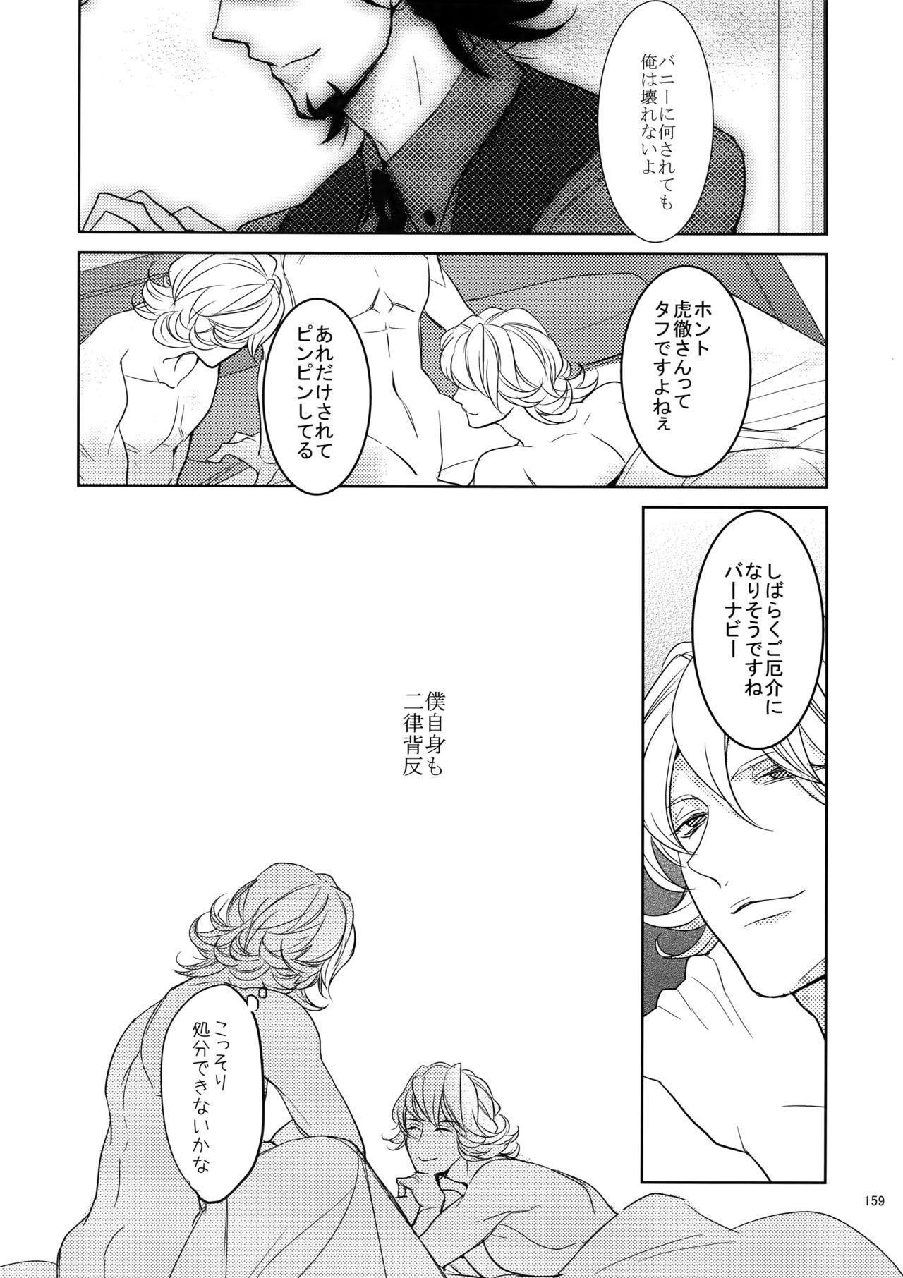 BOROZS Usagi Tora Sairoku 157