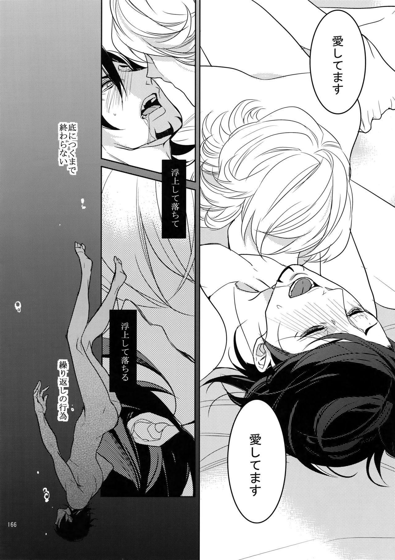 BOROZS Usagi Tora Sairoku 164