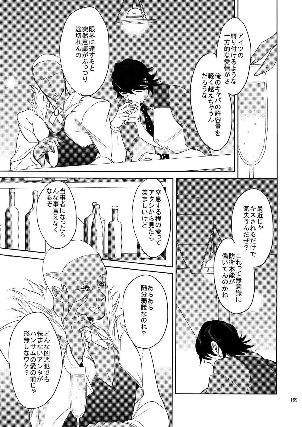 BOROZS Usagi Tora Sairoku 167